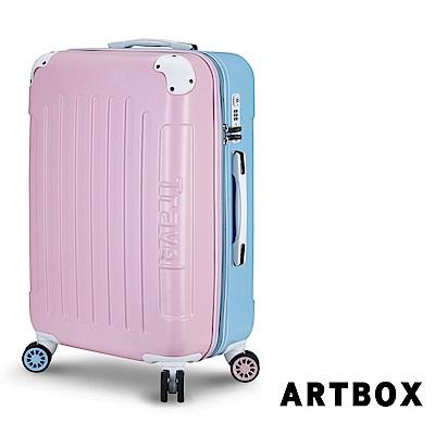 【ARTBOX】粉彩愛戀 25吋繽紛色系海關鎖行李箱(粉X藍撞色)