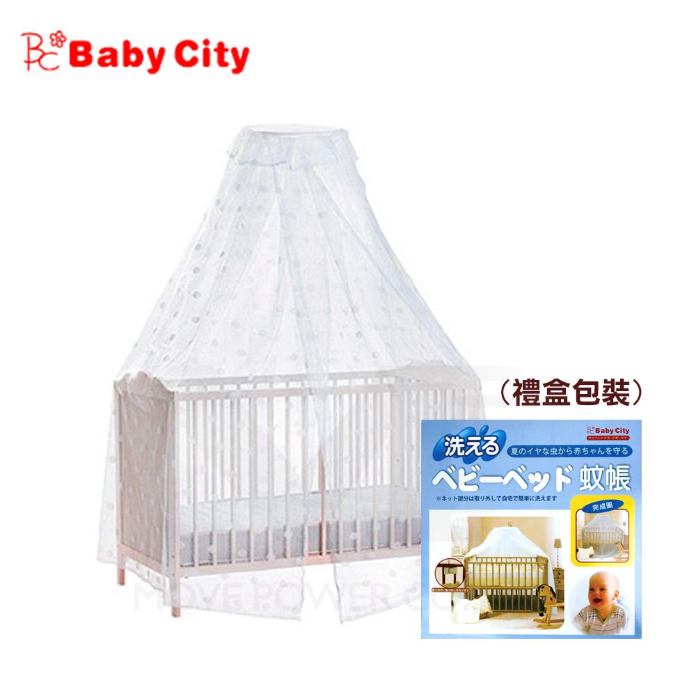 【任選】娃娃城BabyCity-可洗式嬰兒床蚊帳(白色)
