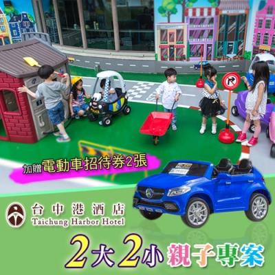 台中台中港酒店-2大2小親子專案 住宿
