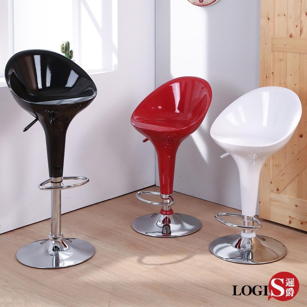 LOGIS 設計家具 追光者高背吧台椅 高腳椅酒吧 吧椅 吧檯椅 吧臺椅 餐廳 接待所 2入