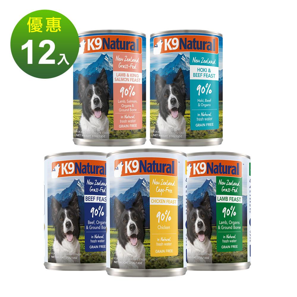 K9 90%鮮燉生肉主食狗罐 5種口味 370g 12件優惠組