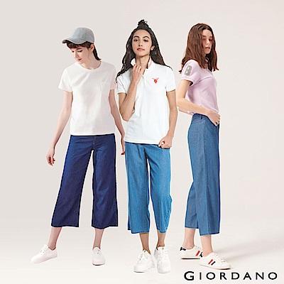 【時時樂】GIORDANO 女裝純棉薄牛仔九分寬褲(3色任選)