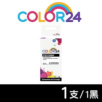 【Color24】 for Canon PGI-755BK 黑色XXL超大容量相容墨水匣 /適用 PIXMA MX727 / MX927 / iX6770