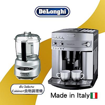 義大利製 DeLonghi ESAM 3200 浪漫型 全自動義式咖啡機(贈食物調理機)