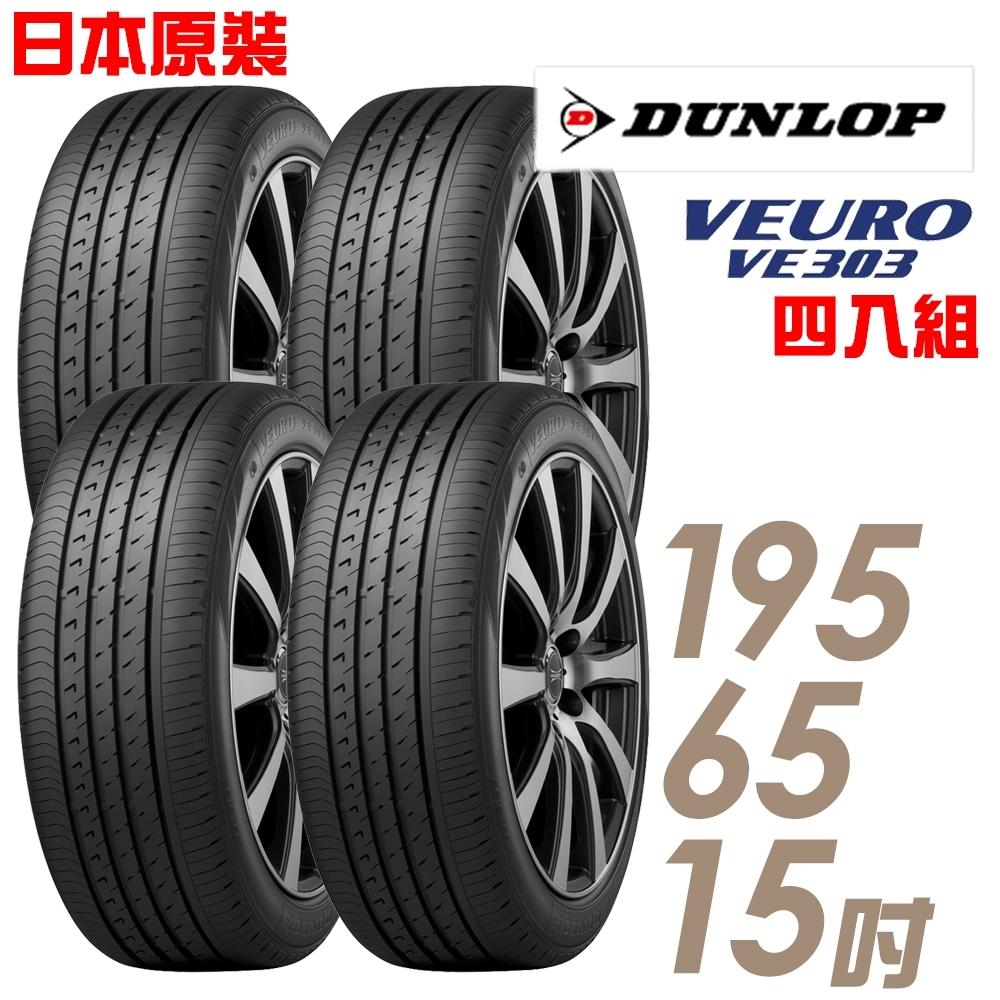 【登祿普】日本製造 VE303_195/65/15吋_舒適寧靜輪胎_四入組(VE303)