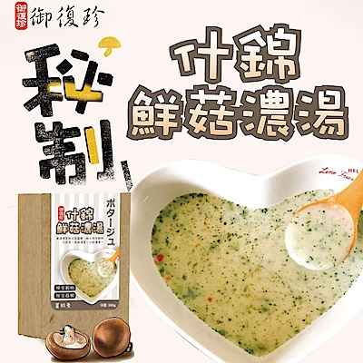 御復珍 什錦鮮菇濃湯粉3盒組(300g)