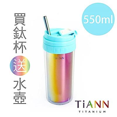 TiANN純鈦 水好喝隨行杯550ml+斜口細吸管套組 (送水壺&杯蓋4色可選)