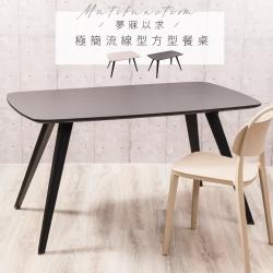 Abel-極簡流線型方型DIY長桌/餐桌/休閒桌-140x80x76cm