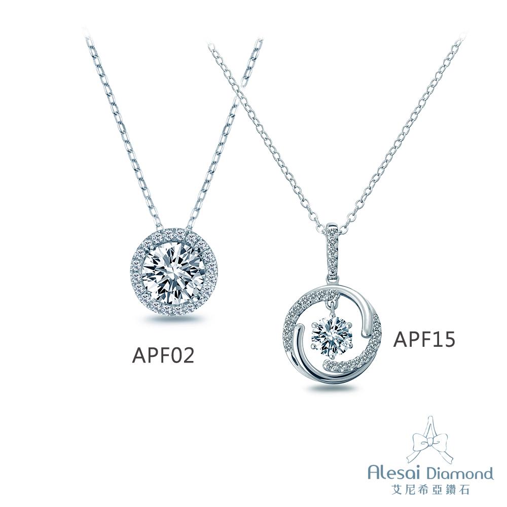 Alesai 艾尼希亞鑽石 1克拉 F/SI2 鑽石項鍊 (2選1)