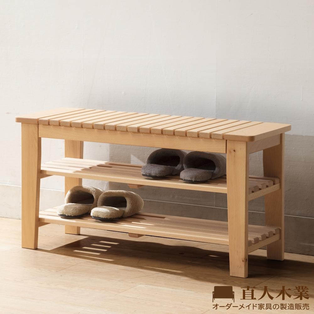 日本直人木業-SUN全實木日式88CM全實木穿鞋椅