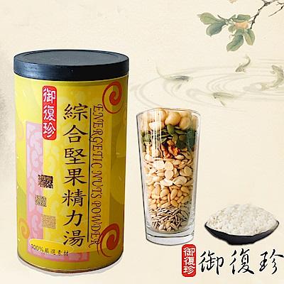 御復珍 綜合堅果精力湯-無糖(600g)