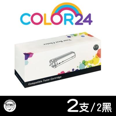 Color24 for Brother 2黑組 TN-210BK/TN210BK 相容碳粉匣 /適用 MFC-9010/MFC-9120/MFC-9320CN/HL-3040CN/HL-3070CN
