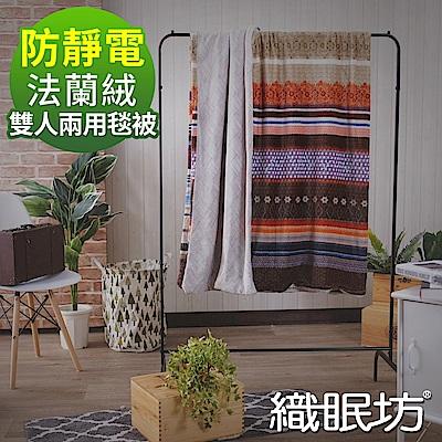 織眠坊 北歐風法蘭絨雙人兩用毯被6x7尺-維京神話
