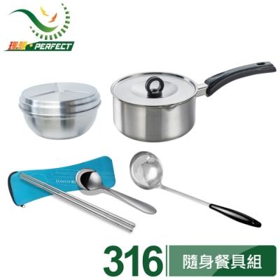 理想 極緻雪平鍋18cm單把附蓋+極緻雙層碗14cm1入附蓋+極緻中湯勺+日式隨身餐具組
