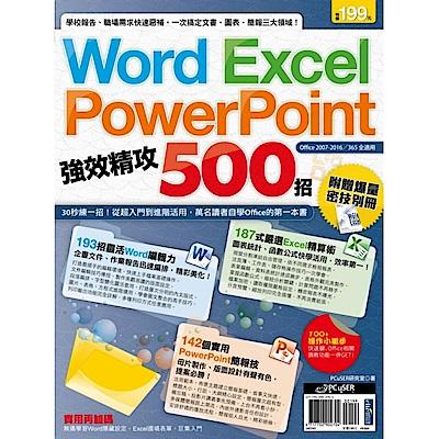 Word、Excel、PowerPoint 強效精......