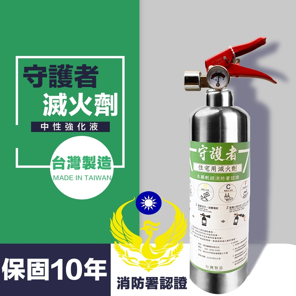 【防災專家】迷你型守護者滅火劑 不鏽鋼瓶身