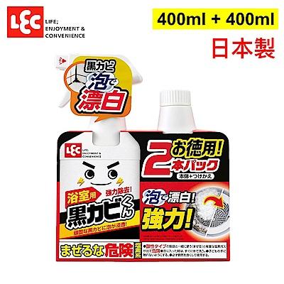 日本LEC 黑霉君強力除霉泡泡噴劑+補充超值組 共800ml
