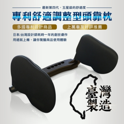 【CARAC】第三代專利調整型頭靠枕(全車系適用)