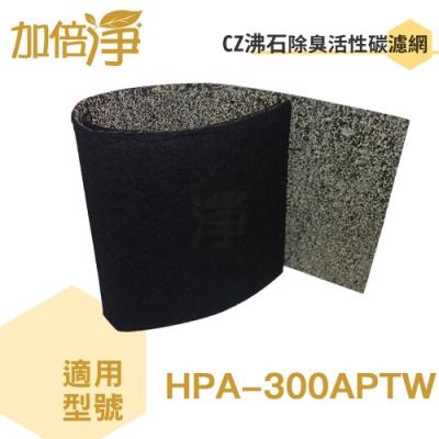 加倍淨CZ沸石除臭濾網10入 適用HPA-300APTW 空氣清淨機