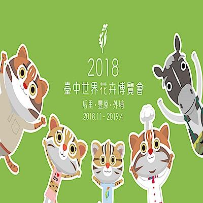 2018臺中世界花卉博覽會 預售1人優惠票(10張)