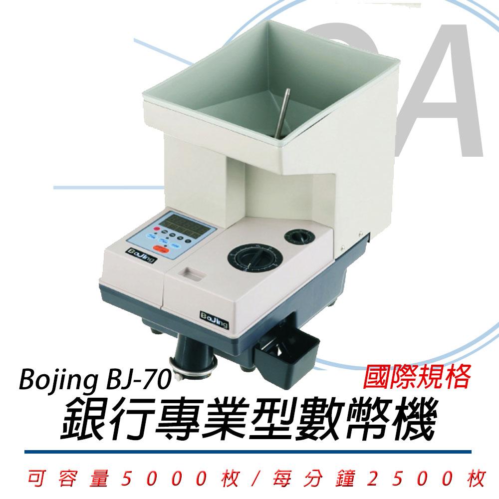 BOJING BJ-70 國規/台幣規格專業型數幣機/分幣機 BJ70