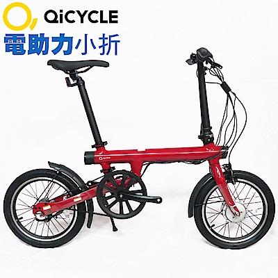 Qi CYCLE騎記QIEF鋁合金電動輔助16吋折疊單車-可申請環保購車節能補助-時尚紅
