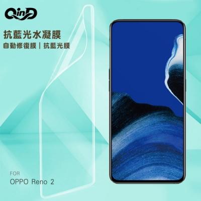 QinD OPPO Reno 2 抗藍光水凝膜(藍光膜+後綠膜)