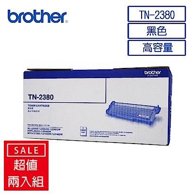 兩支入brother TN-2380原廠高容量黑色碳粉匣