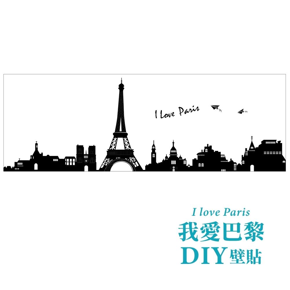 樂嫚妮 我愛巴黎/壁貼/壁紙/界遺產貼紙/電視牆