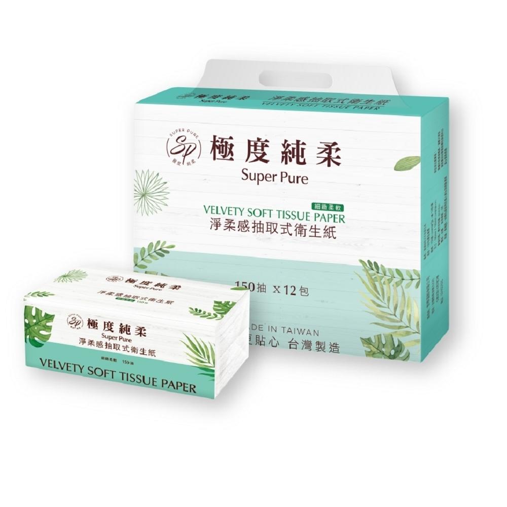 Superpure極度純柔淨柔感抽取式花紋衛生紙150抽60包/箱x2
