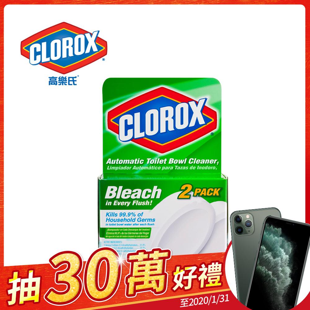 美國CLOROX 高樂氏 除菌馬桶錠(2片裝)