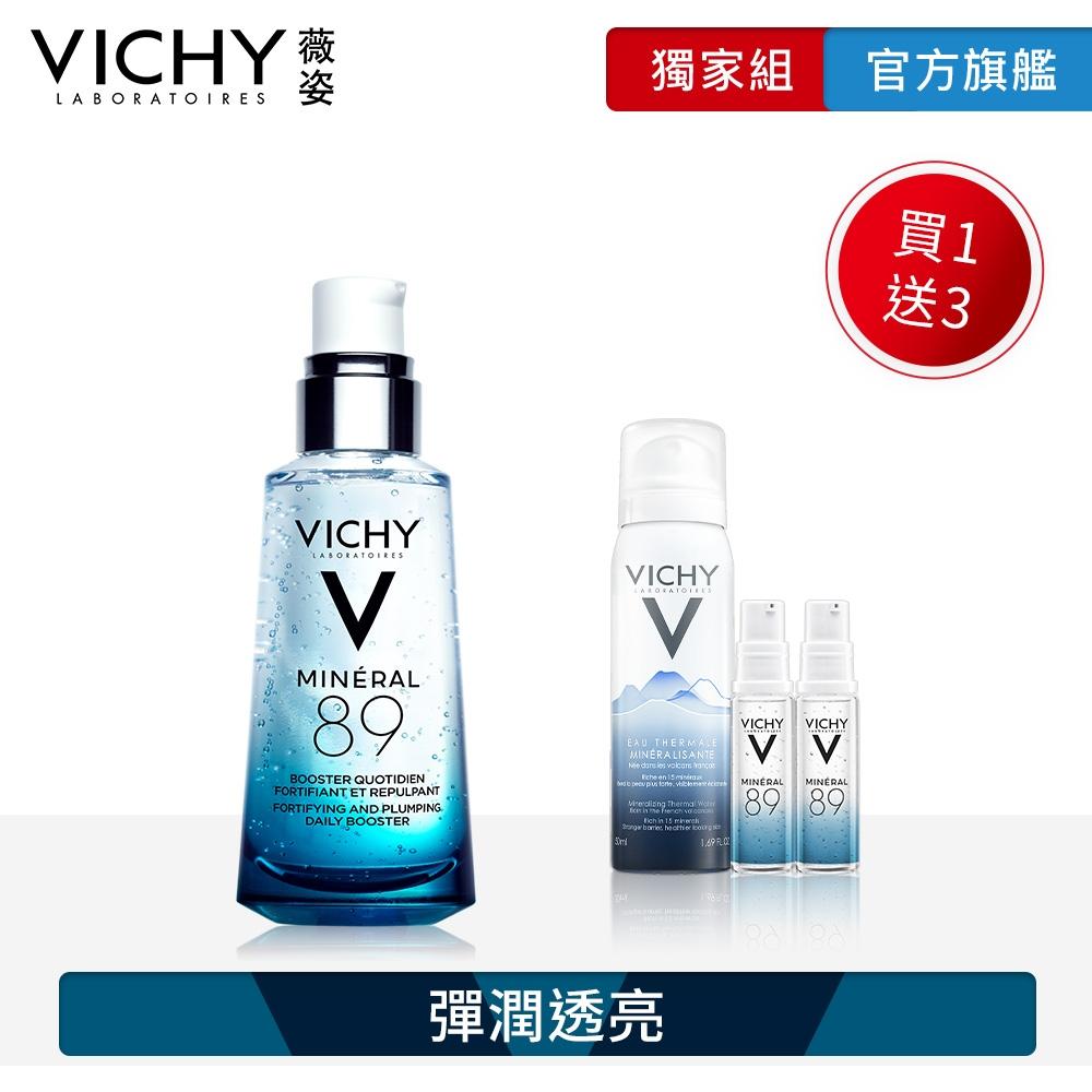 VICHY薇姿 M89火山能量微精華50mL 買1送3 增量保濕組(商品最短效期2022/09/30)
