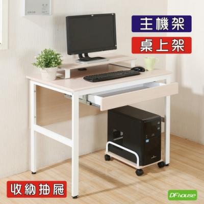 DFhouse頂楓90公分工作桌+1抽屜+主機架+桌上架-楓木色 90*60*76