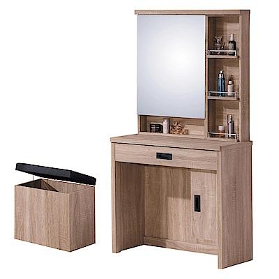 品家居 西可2.5尺橡木紋立鏡式化妝鏡台含椅-76x41x160cm免組