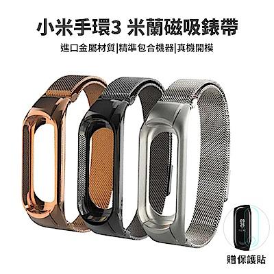 ANTIAN 小米手環3 米蘭尼斯款替換手錶錶帶 磁吸版