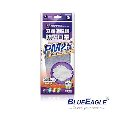 藍鷹牌 成人立體活性碳PM2.5專業防霾立體口罩 除臭 防空污 紫爆 3入x20包