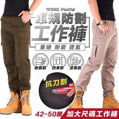 CS衣舖 加大尺碼專賣 42-50腰 多功能透氣工作褲 (多款任選)