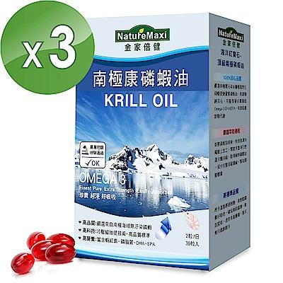 NatureMaxi 金家倍健 頂級南極康磷蝦油膠囊(30粒/盒x3盒)