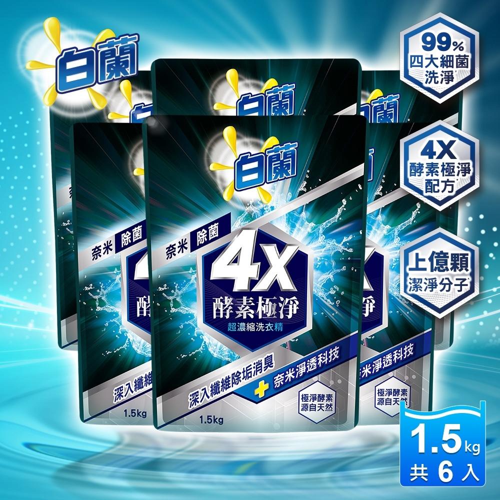 白蘭 4X酵素極淨超濃縮洗衣精奈米除菌6件組(補充包1.5KGx6)