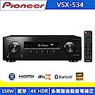 pioneer VSX-534(B) AV環繞擴大機