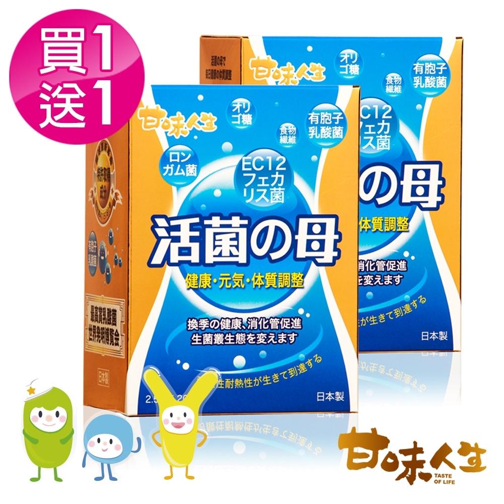 【甘味人生】日本原裝腸保健康活菌母益生菌(2盒)