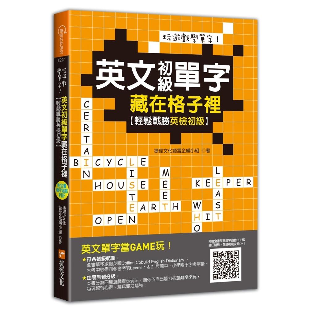 玩遊戲學單字!英文初級單字藏在格子裡:輕鬆戰勝英檢初級!(超值附贈單字填字遊戲下載即玩QR code)