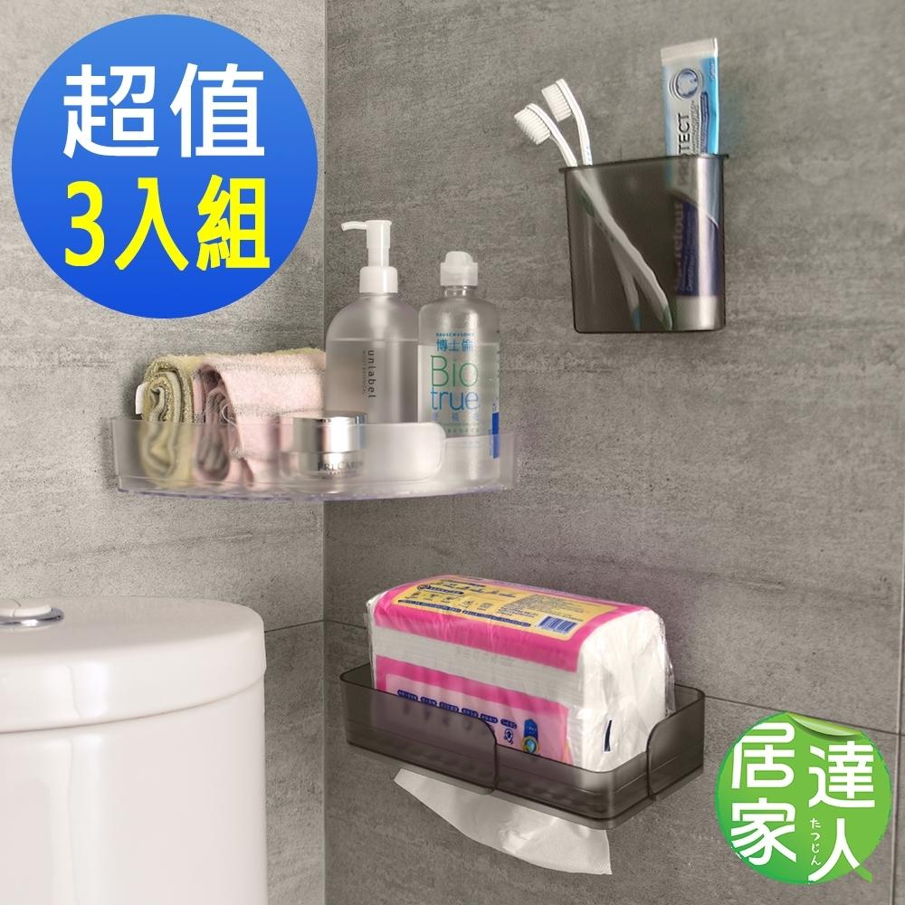 居家達人 壁掛式無痕貼 (三角置物架+衛生紙架+牙刷收納架)