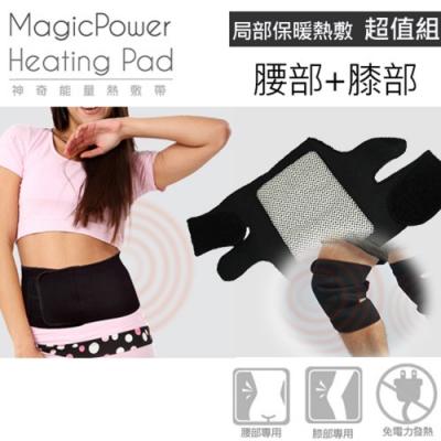 MagicPower 神奇能量熱敷帶 (腰部+膝部2入)