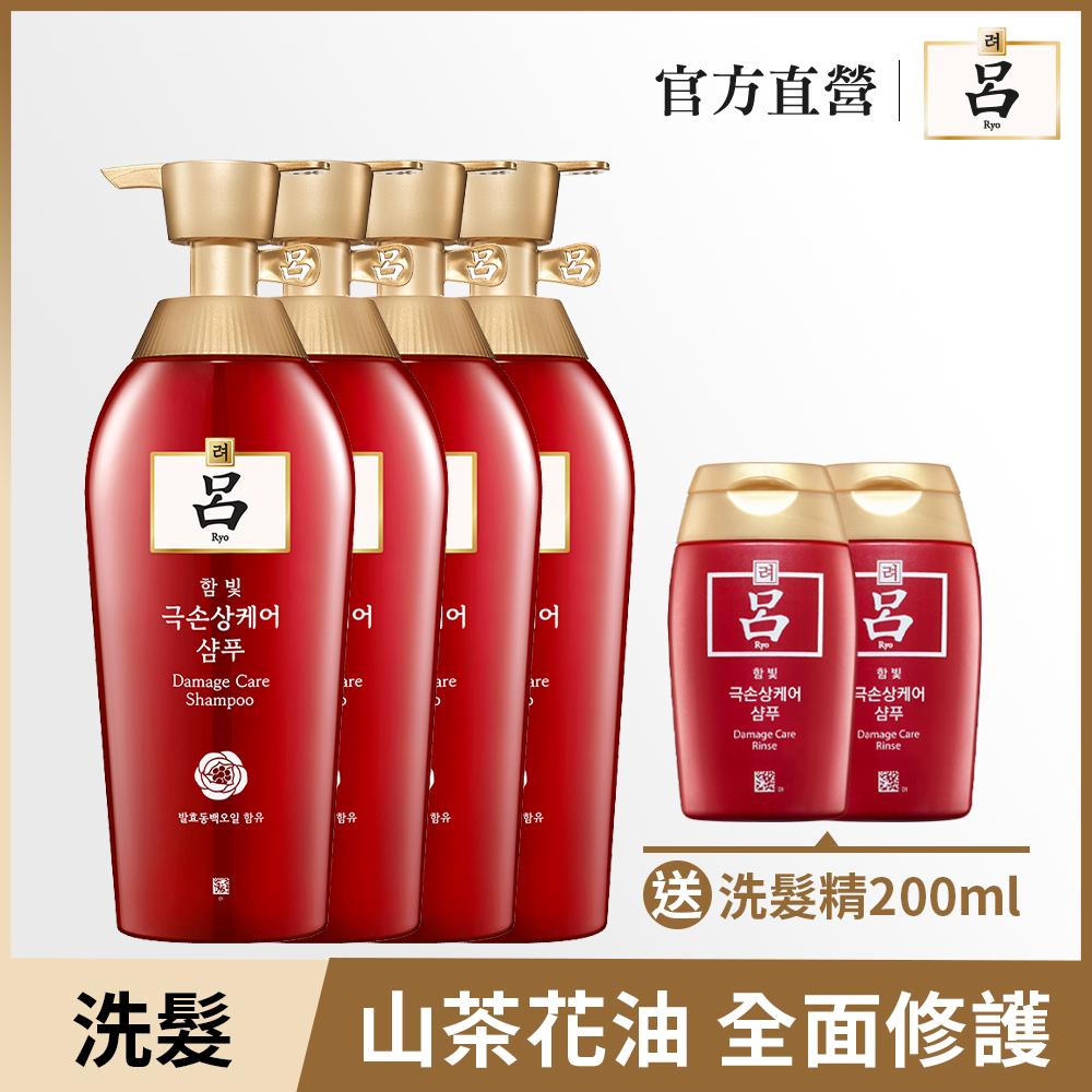 RYO呂 染燙受損洗髮精限定加量組