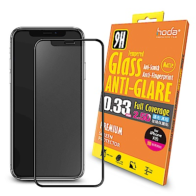 【hoda】iPhone XR 2.5D隱形滿版防眩光9H霧面鋼化玻璃保護貼