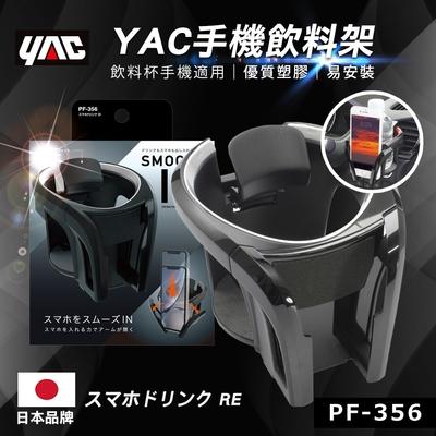 YAC 手機飲料架-銀 (PF-356)-急速配