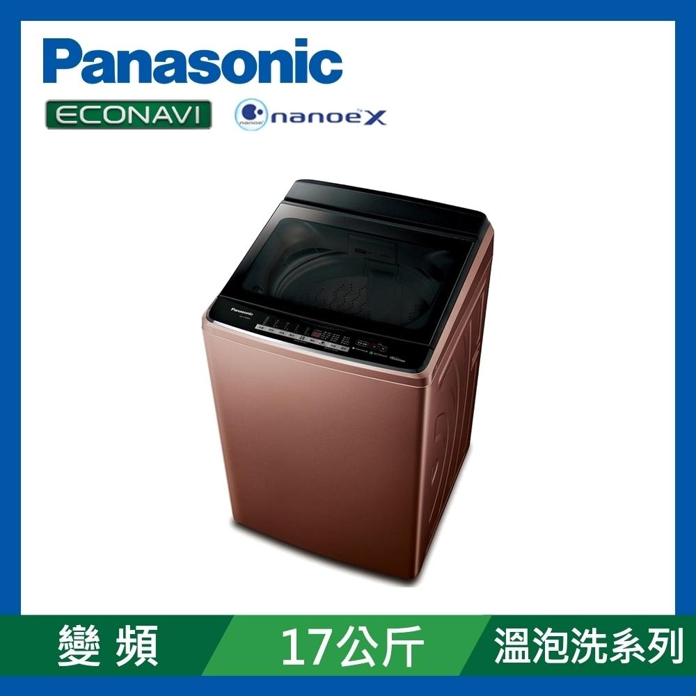 [館長推薦] Panasonic國際牌 17KG 台灣製 變頻雙科技溫水直立式洗衣機 NA-V170GB-T 晶燦棕