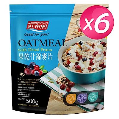 紅布朗 果乾什錦麥片x6袋(500g/袋)