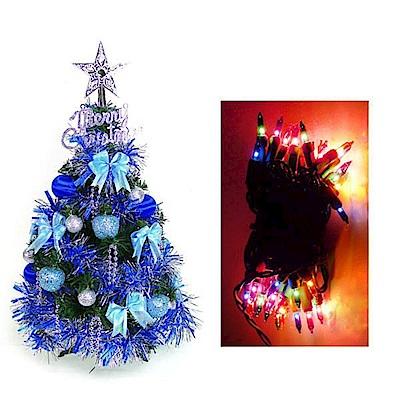 摩達客 2尺(60cm)經典裝飾綠色聖誕樹(藍銀色系+50燈鎢絲彩色樹燈串)